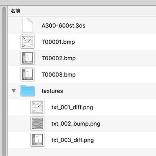 3ds_ファイル02.jpg