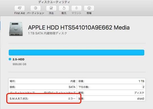 APPLE_HDD_S.M.A.R.T.状況/エラー.jpg