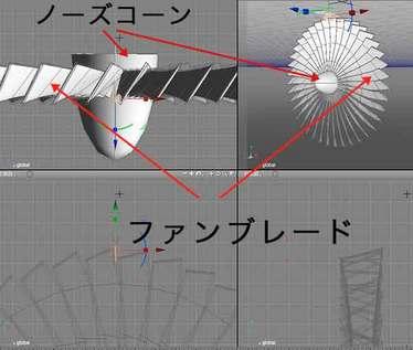 Fan_blade_kai02.jpg